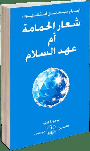 شعار الحمامة أم عهد السلام